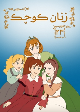 زنان کوچک /قسمت ٢٣