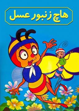 هاچ زنبور عسل