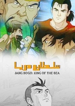 جانگ بوگو: سلطان دریا