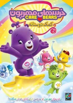 خرسهای مهربون / کمک دوستانه