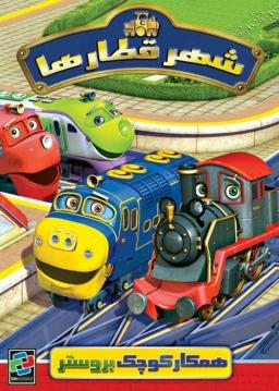 شهر قطارها / همکار کوچک بروستر