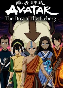 آواتار: آخرین بادافزار/کتاب یکم: آب/ پسری درکوه یخ