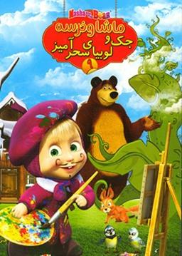 ماشا و خرسه / جک و لوبیای سحرآمیز