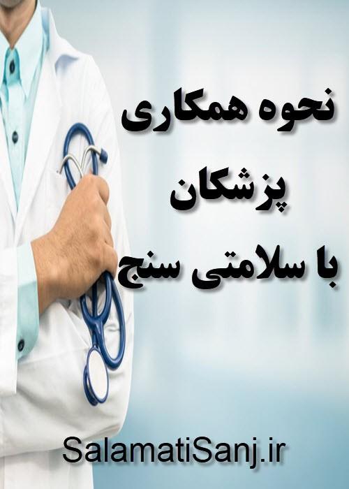 نحوه همکاری پزشکان با سلامتی سنج