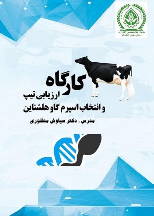 آشنایی با اصول کاتالوگ خوانی اسپرم گاو شیری