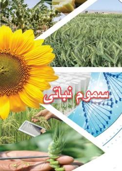 مسولین فنی فروشگاه سموم نباتی