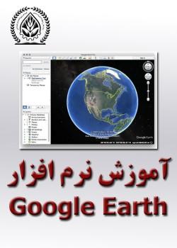 آموزش-Google-Earth