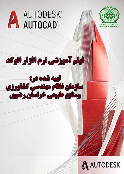 فیلم آموزشی Autocad