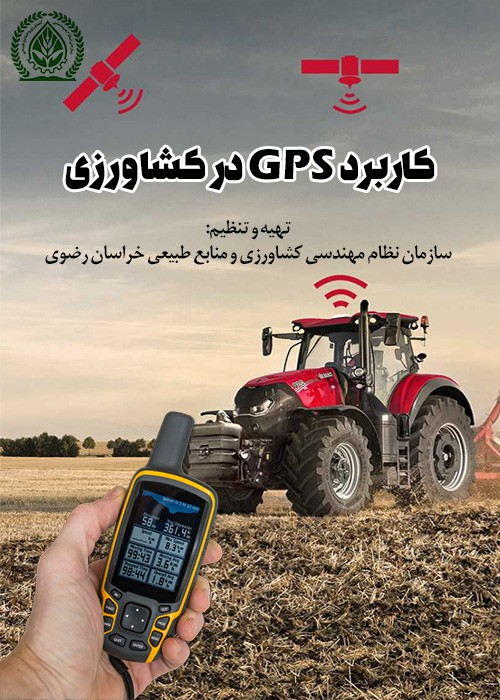 فیلم آموزشی کاربرد GPS