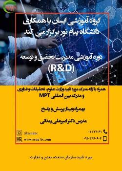 دوره آموزشی مجازی مدیریت تحقیق و توسعه