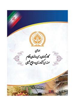 اسامی کارشناسان ماده (32) سازمان نظام مهندسی کشاورزی و منابع طبیعی جمهوری اسلامی ایران