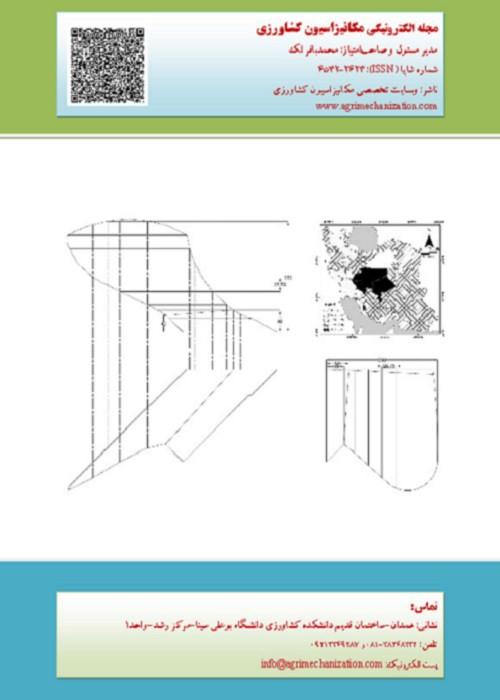 ماشین بینایی و کاربردهای آن در کشاورزی