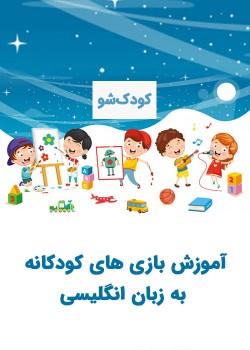 آموزش بازی های کودکانه به زبان انگلیسی