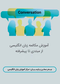 آموزش مکالمه زبان انگلیسی پارسیان