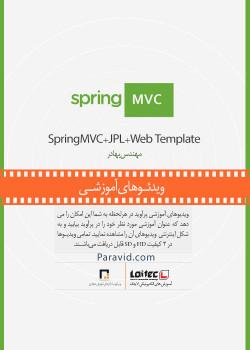 آموزش Spring MVC, JPA, Web Template