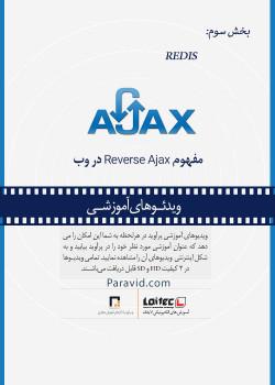 مفهوم reverse Ajax در وب