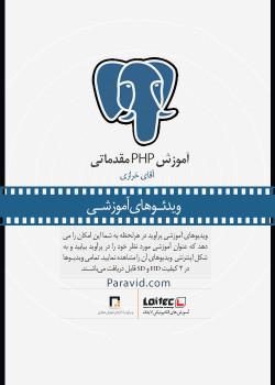 آموزش PHP مقدماتی