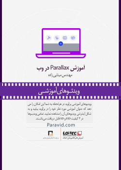 Parallax در وب