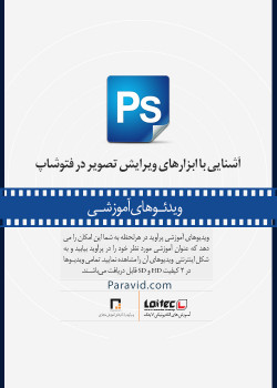 آموزش ابزارهای ویرایش تصویر در فتوشاپ