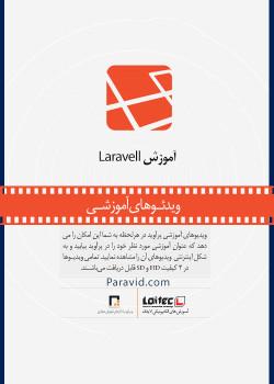 آموزش Laravel