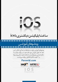 ساخت اپلیکیشن دیکشنری با IOS