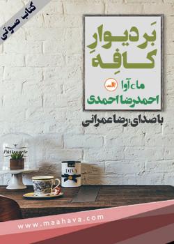 بر دیوار کافه