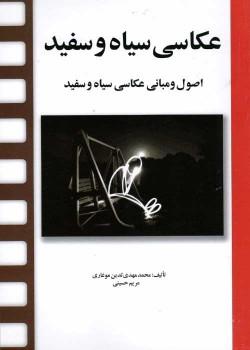 کتاب عکاسی سیاه و سفید