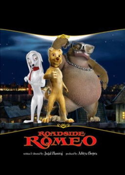 رومئو