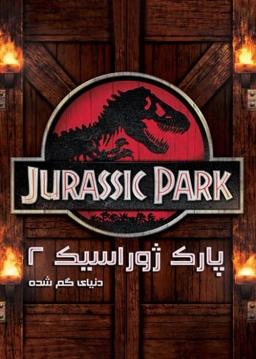 پارک ژوراسیک ۲