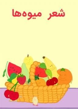 شعر میوه ها