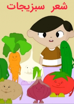 شعر سبزیجات