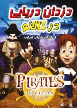 دزدان دریایی در کالائو