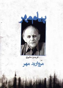 پیام مهر / مروارید مهر