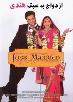 ازدواج به سبک هندی