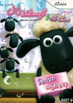 گوسفند زبل / قسمت چهارم