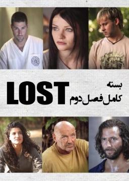 بسته فصل دوم سریال گمشده