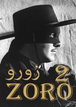 زورو / قسمت دوم