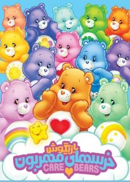 خرسهای مهربون / بازیگوش