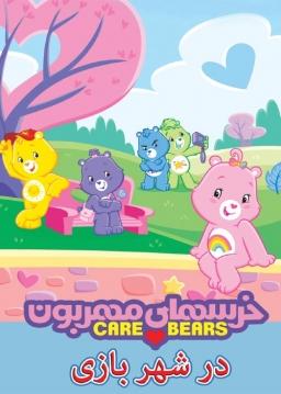 خرسهای مهربون / در شهربازی