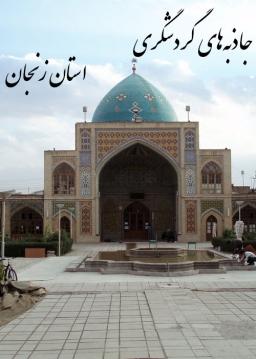 جاذبههای گردشگری استان زنجان