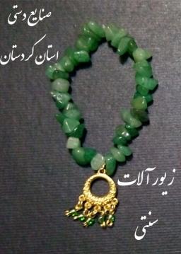 صنایع دستی استان کردستان / زیورآلات سنتی