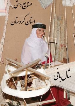 صنایع دستی استان کردستان / شالبافی
