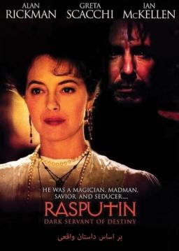 راسپوتین