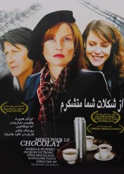 از شکلات شما متشکرم