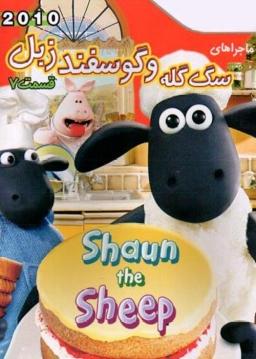 گوسفند زبل / قسمت هفتم