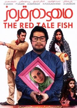ماهی دم قرمز