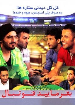 بفرمایید فوتبال