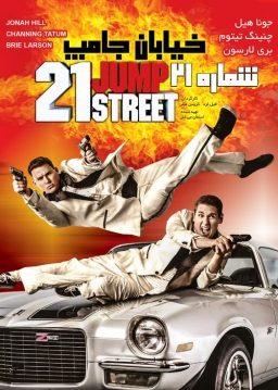 خیابان جامپ شماره ۲۱