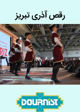 رقص آذری تبریز