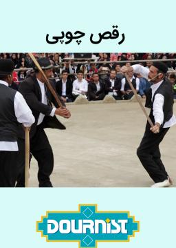 رقص چوبی
